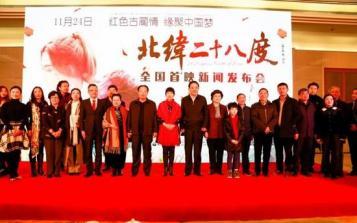 星瑞集团出品《北纬二十八度》在京举办首映发布会