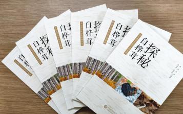 探秘白桦茸 我国首部白桦茸科普专著出版发行