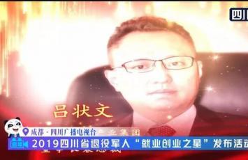 星瑞集团董事长兼总裁吕状文被四川省退役军人事务厅表彰